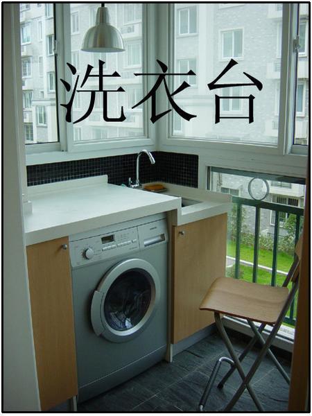 三面玻璃封闭式阳台洗衣机效果图